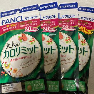 ファンケル(FANCL)のファンケル 大人のカロリミット 100回分 ダイエットサプリ(ダイエット食品)