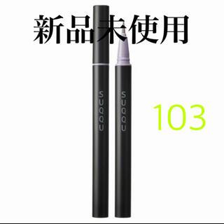 SUQQU - SUQQU ニュアンス アイライナー 103