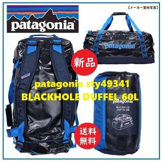 パタゴニア(patagonia)の送料込 新品★パタゴニア ブラックホールダッフル 60L リュック ボストン(バッグパック/リュック)