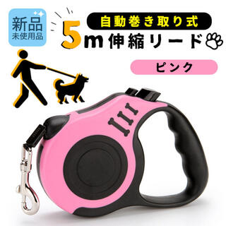 犬 散歩 リード ペット用品 5m 伸縮 自動巻取り ロック付き ピンク