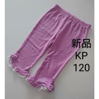 KP - KP ニットプランナー パンツ ハーフパンツ 120 子供服 女の子 新品