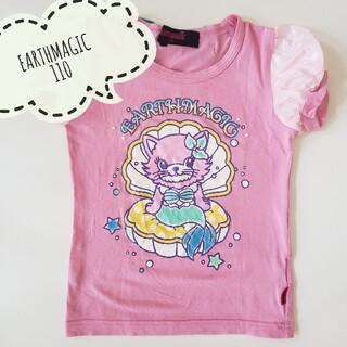 アースマジック(EARTHMAGIC)のEARTHMAGIC 半袖ピンキーTシャツ110(Tシャツ/カットソー)