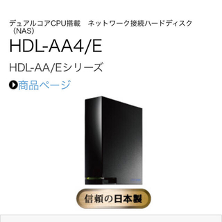 アイオーデータ(IODATA)の値下げしました。4TB HDD(PC周辺機器)
