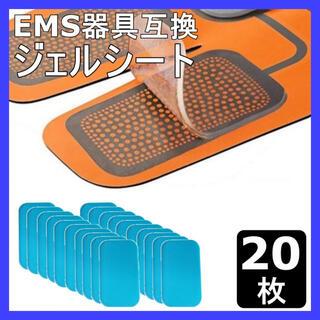 ジェル シート EMS シックス パッド 交換 パッド 20枚 sixpa(トレーニング用品)