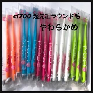 やわらかめCi700 (超先細+ラウンド毛)15本‼️歯科医院専売歯ブラシ(歯ブラシ/デンタルフロス)