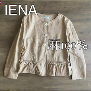 イエナ(IENA)のIENA 100% リネン ジャケット 36(ノーカラージャケット)
