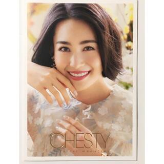 チェスティ(Chesty)のチェスティ カタログ 2021 (ファッション)