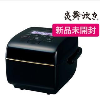 ゾウジルシ(象印)のZOJIRUSHI 炎舞炊き NW-LA10-BZ  新品未開封(炊飯器)