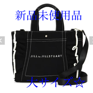 JILL by JILLSTUART - ジルバイジルスチュアート フリルトートバッグ 大 ブラック