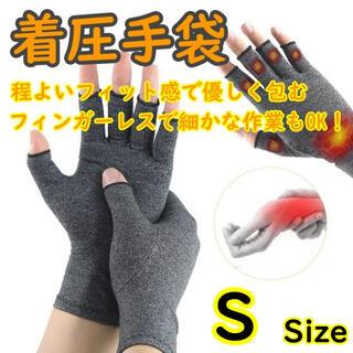 着圧手袋 S 指なし 関節炎 着圧 ケア サポーター 手袋 サポート 作業用
