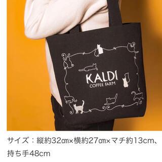 カルディ(KALDI)のカルディ KALDI 猫の日バッグプレミアム 2021 カレンダーセット(トートバッグ)