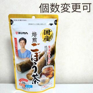 国産焙煎ごぼう茶 ティーバッグ(1g×20包)×1袋 個数変更可