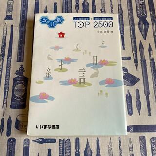 入試頻出漢字+現代文重要語彙TOP 2500 改訂版(語学/参考書)