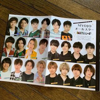 MYOJO オールスター DATA&SMILE メッセージカード(アイドルグッズ)