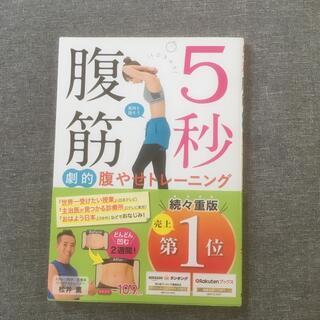 5秒腹筋劇的腹やせトレーニング(ファッション/美容)