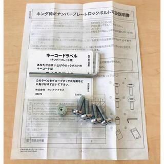 ホンダ(ホンダ)のホンダ 純正 ナンバープレートロックボルト  4本 軽自動車 普通車 盗難防止(セキュリティ)
