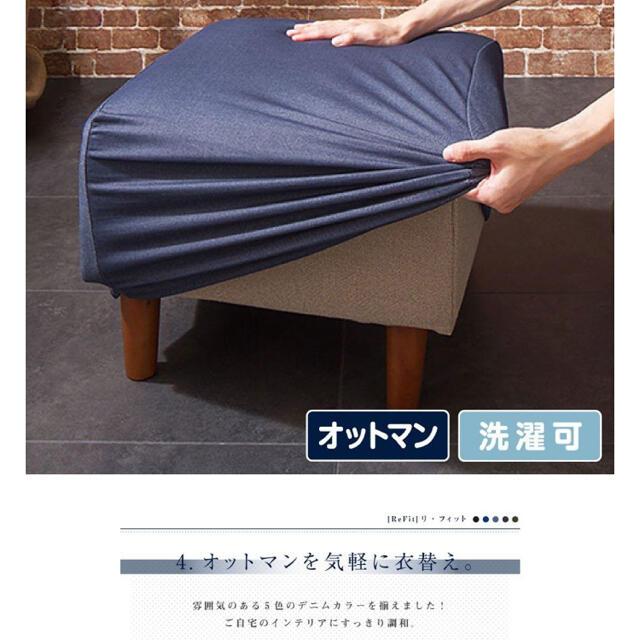美品 オットマン カバー 洗濯済み インテリア/住まい/日用品のソファ/ソファベッド(ソファカバー)の商品写真