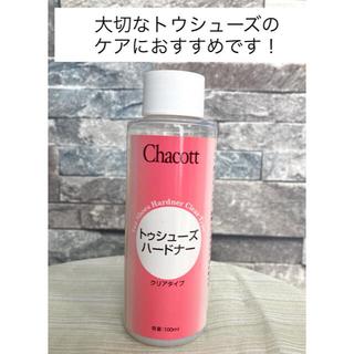 チャコット(CHACOTT)のチャコット トゥシューズハードナー  クリアタイプ&ニップルシリコン1箱新品(ダンス/バレエ)