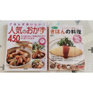 きほんの料理 人気のおかず(料理/グルメ)