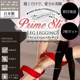 プライムスリム PRIME SLIM 2枚セット(レギンス/スパッツ)