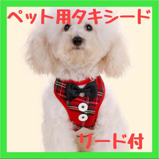 ペット用品 リード 小型犬 中型犬 ハーネス 犬服 猫服 タキシード 蝶ネクタイ