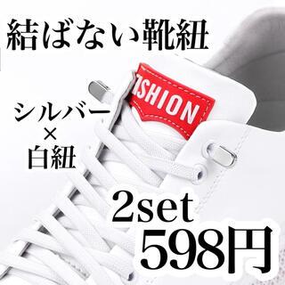 シルバー×白紐 2セット 平紐専用 クリップタイプ 結ばない靴紐 伸びる靴紐(シューズ)