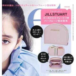 sweet 7月号【付録のみ】 JILLSTUART ウォレット