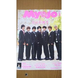 ジャニーズ(Johnny's)のMyojo (ミョウジョウ) 2020年 05月号(アート/エンタメ/ホビー)