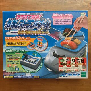 エポック(EPOCH)のおうちで開通!鉄道レストラン&ゲーム 新幹線N700系セット(電車のおもちゃ/車)