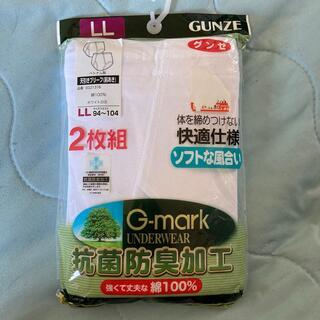 グンゼ(GUNZE)のGUNZE 天引きブリーフ LLサイズ 2枚組(その他)