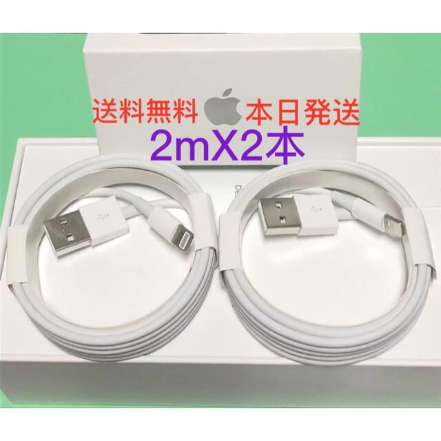 iPhone(アイフォーン)の2本 iPhone充電器 ライトニングケーブル 2m純正品質 送料無料   スマホ/家電/カメラのスマートフォン/携帯電話(バッテリー/充電器)の商品写真