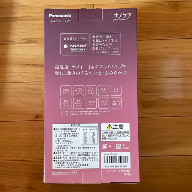 Panasonic(パナソニック)の新品未使用 Panasonic ドライヤー ナノケア EH-NA0E-P スマホ/家電/カメラの美容/健康(ドライヤー)の商品写真