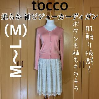 トッコ(tocco)の【一度使用美品】tocco 柔らか 袖もボタンもキラキラビジュー カーディガン(カーディガン)