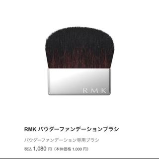 アールエムケー(RMK)のRMK パウダーファンデーションブラシ(チーク/フェイスブラシ)