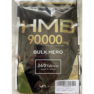 バルクヒーロー高純度HMBサプリメント(プロテイン)
