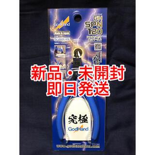 【即日発送】 ゴッドハンド アルティメットニッパー5.0GH-SPN-120