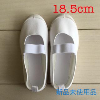 イオン(AEON)の上履き 18.5センチ(スクールシューズ/上履き)