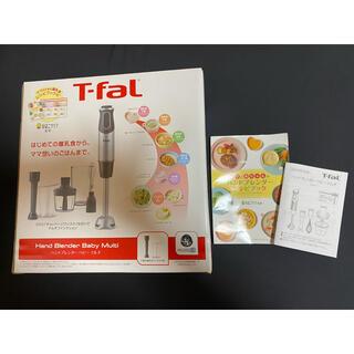 ティファール(T-fal)のT-faL ハンドブレンダー ベビーマルチ 離乳食 美品(調理機器)