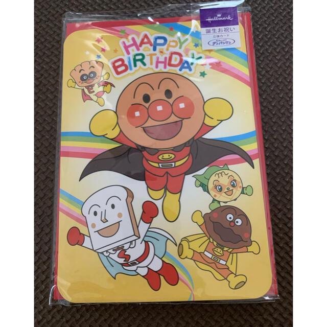 アンパンマン(アンパンマン)のアンパンマン お誕生日カード バースデーカード ハンドメイドの文具/ステーショナリー(カード/レター/ラッピング)の商品写真