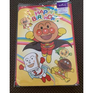 アンパンマン(アンパンマン)のアンパンマン お誕生日カード バースデーカード(カード/レター/ラッピング)
