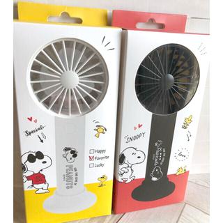 スヌーピー(SNOOPY)の本日限りスヌーピー携帯扇風機2点セット(扇風機)