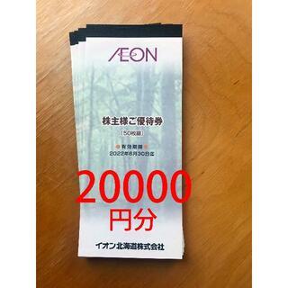 AEON - イオン北海道 株主優待券2万円分 かんたんラクマパック送料無料