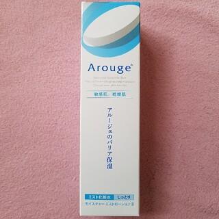 アルージェ(Arouge)のアルージェ モイスチャー ミストローションII《しっとり》(化粧水/ローション)