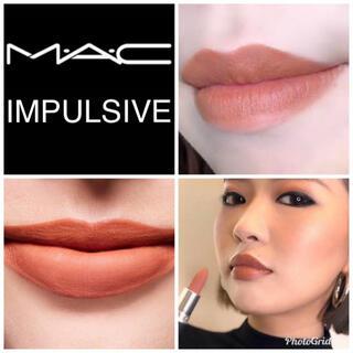 MAC - インパルシブ IMPULSIVE 大人気カラー MAC リップ 口紅