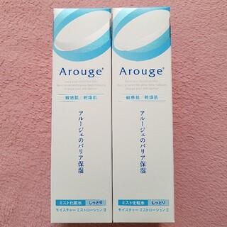 アルージェ(Arouge)のアルージェ モイスチャー ミストローションII《しっとり》 2点セット(化粧水/ローション)
