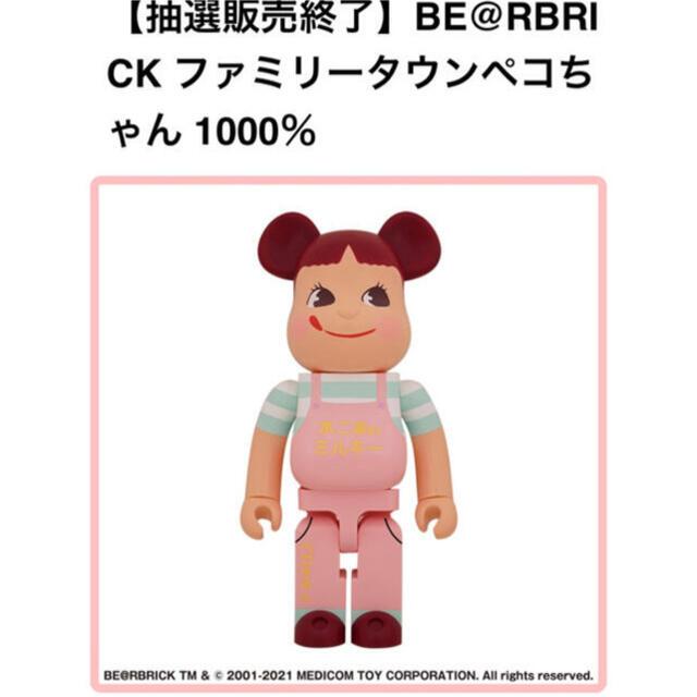 MEDICOM TOY(メディコムトイ)のBE@RBRICKファミリータウンペコちゃん 1000% エンタメ/ホビーのおもちゃ/ぬいぐるみ(キャラクターグッズ)の商品写真