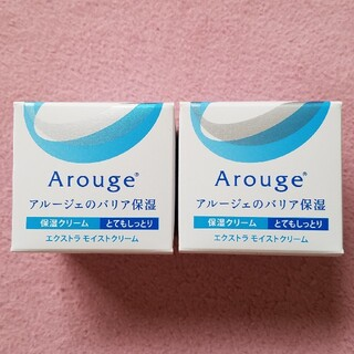 アルージェ(Arouge)のアルージェ エクストラ モイストクリーム《とてもしっとり》 2点セット(フェイスクリーム)