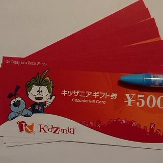 キッザニアギフト券4000円分(500円✕8枚)