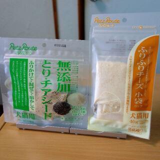 ペッツルート 無添加とりチアシード ふりふりチーズ セット(ペットフード)