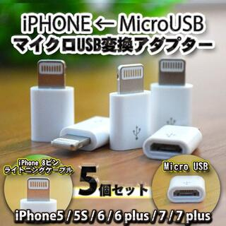 マイクロUSBケーブル → iPhone ライトニング 変換 白 5個セット